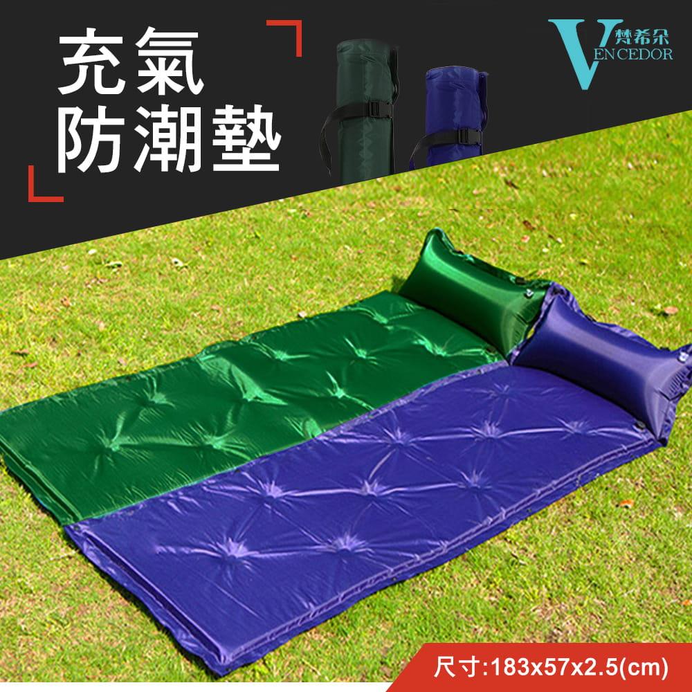 【VENCEDOR】 戶外單人自動充氣墊