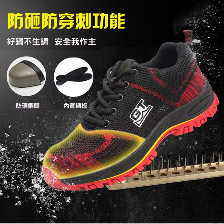 3D透氣鋼板工作安全鞋 3