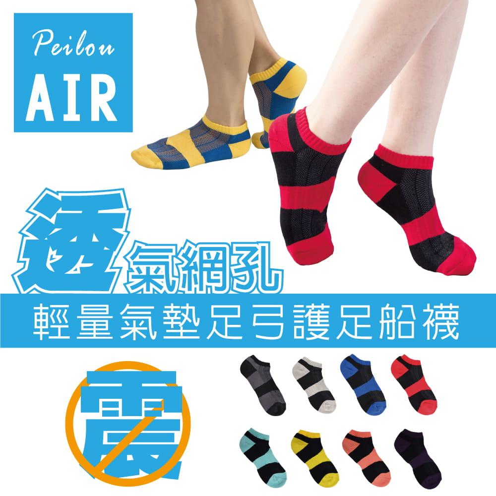 【Peilou】足弓護足氣墊船襪-條紋(男/女款) 0