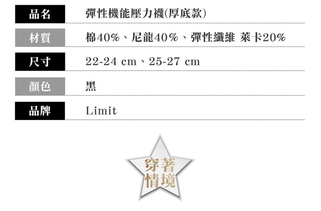 【力美特機能襪】彈力機能壓力襪(厚底款) 5
