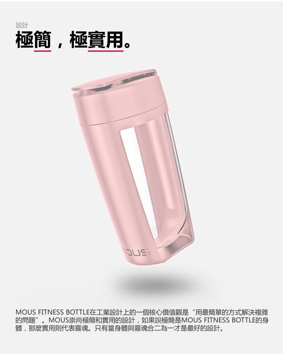 澳洲 MOUS Fitness 運動健身搖搖杯-腮紅粉 13