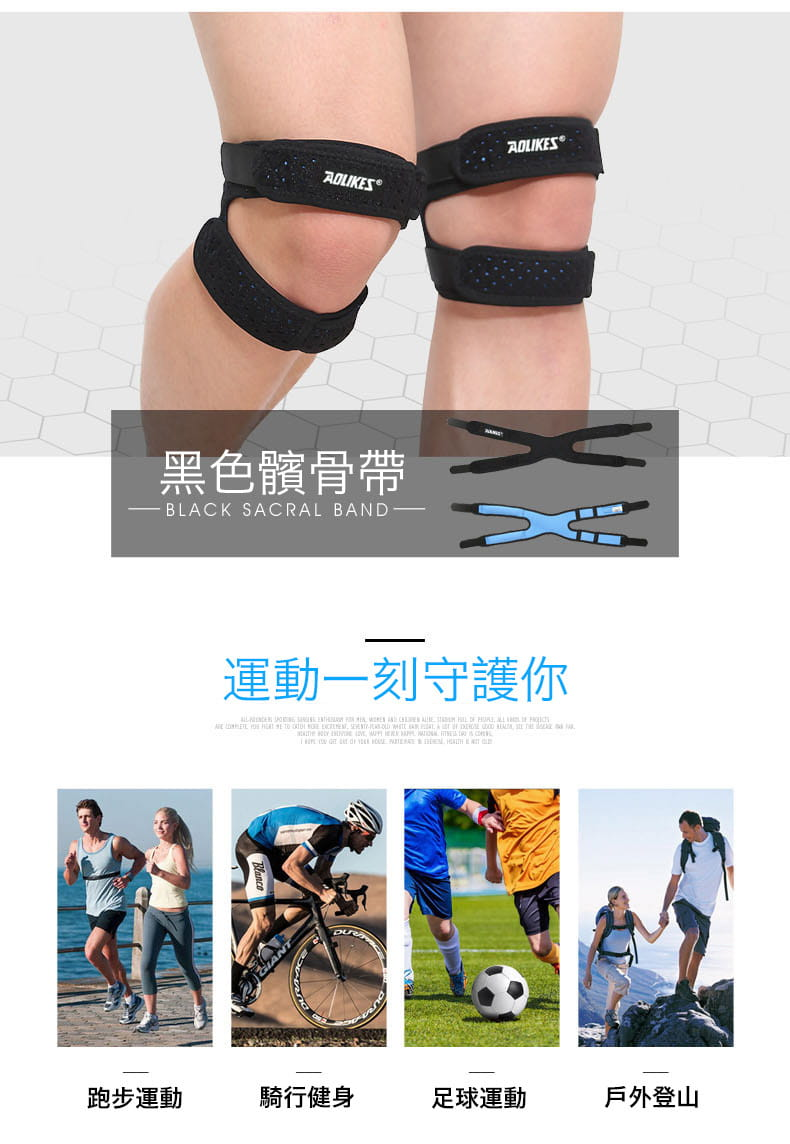 加壓減震護膝機能帶 5