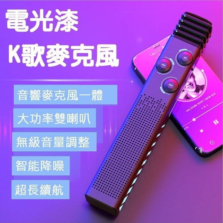 M11 電光漆音效卡麥克風/ 二合一直播麥克風 變聲藍牙K歌音響話筒一體成型