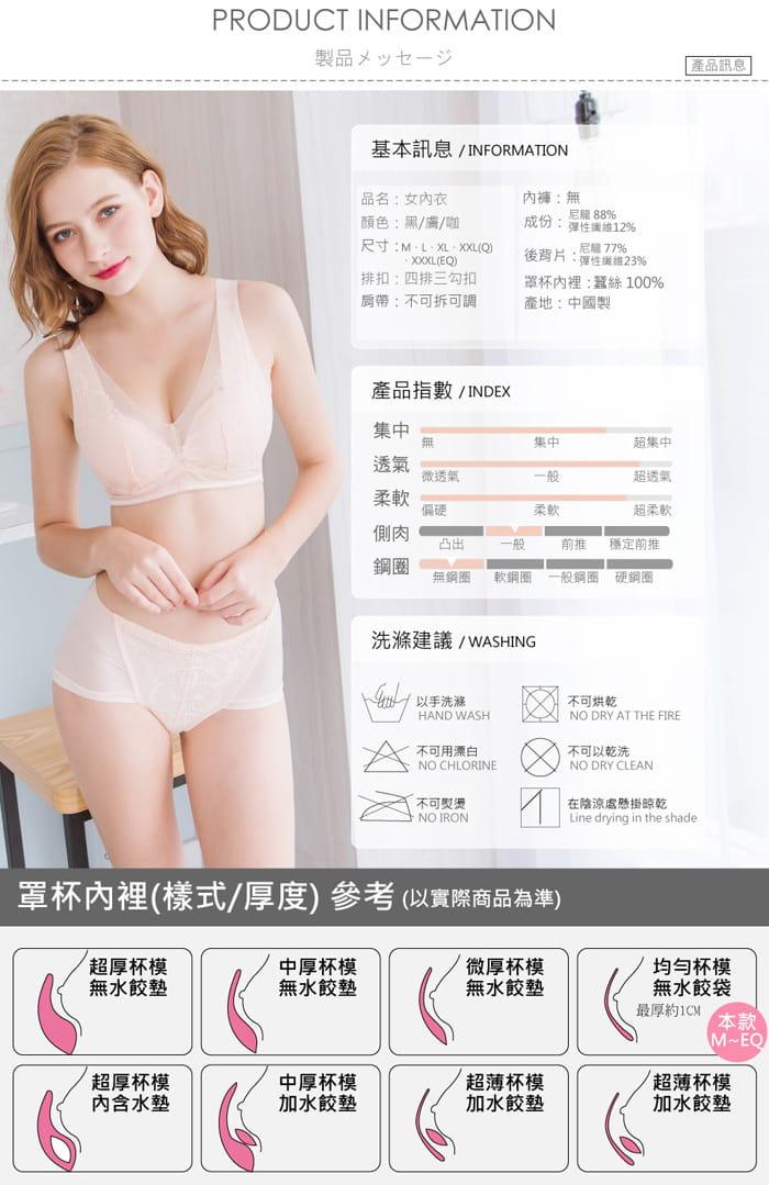 【伊黛爾內衣】蠶絲透氧運動涼感美胸衣 14