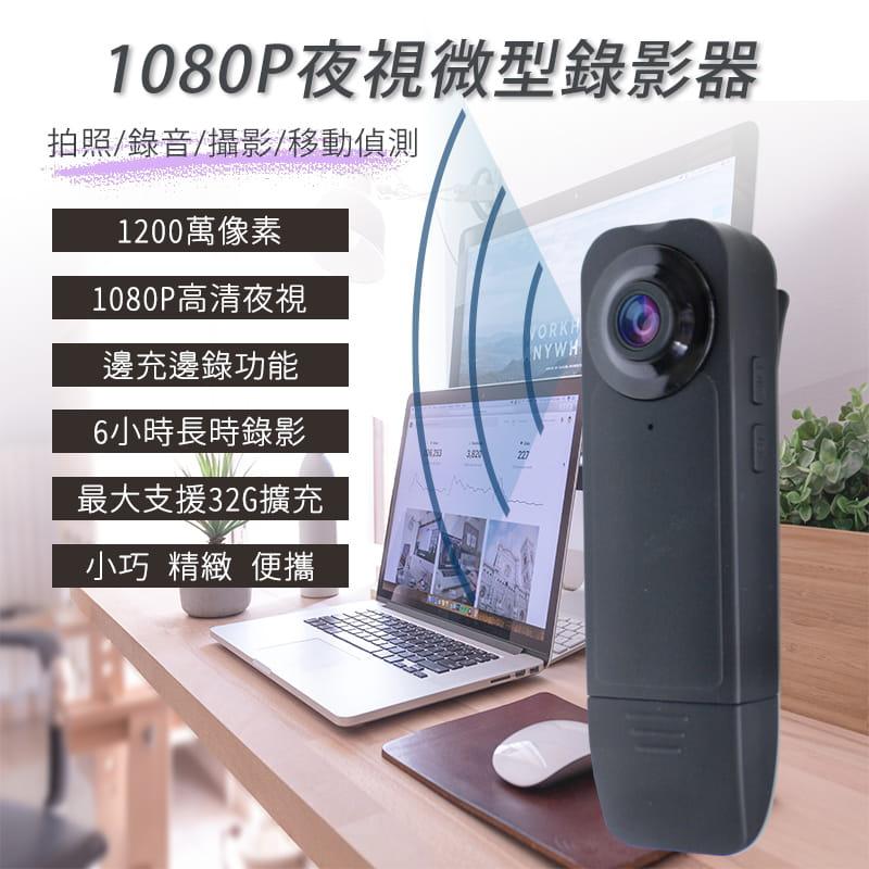 【勝利者】1080P夜視針孔微型攝影機 密錄器 邊充邊錄 循環錄影 0