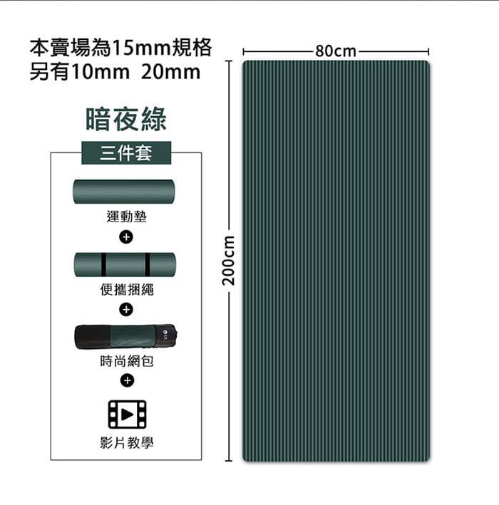 [X-BIKE]加大加厚款 15mm厚  200x80cm 瑜珈墊 贈綁帶及背袋 XFE-YG52 6