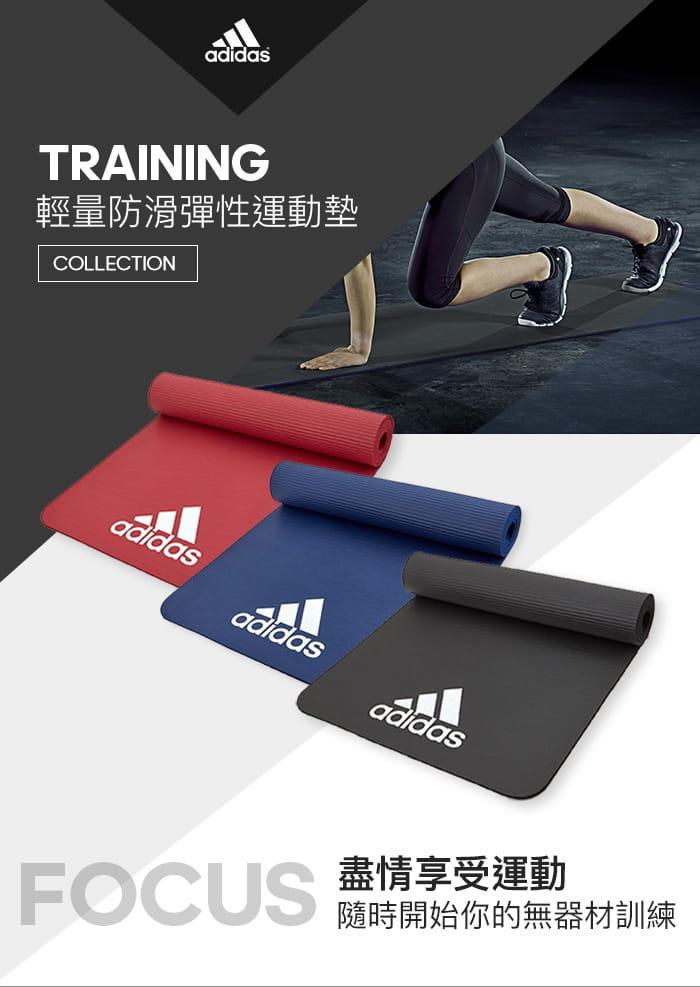 Adidas Training 輕量防滑運動墊7mm【原廠公司貨保證】