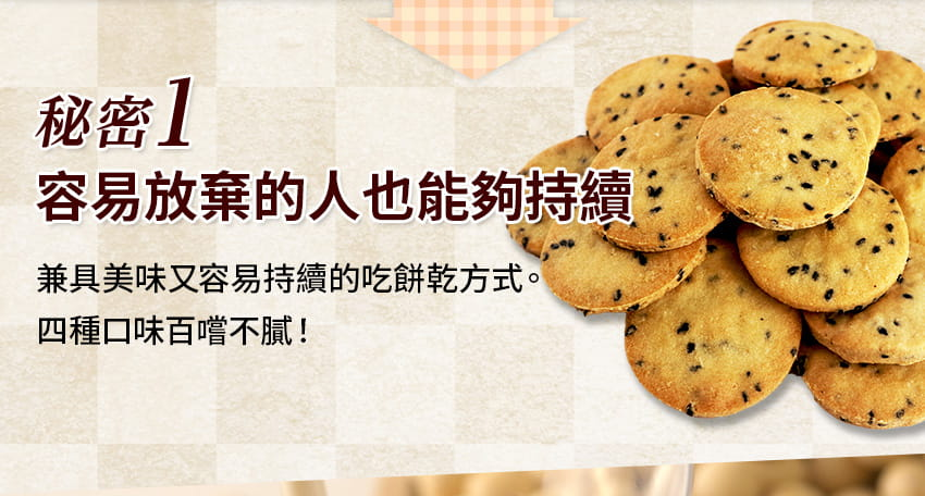 【Guilt FREE SWEETS】日本超人氣美身豆渣餅乾(24片/盒) 10