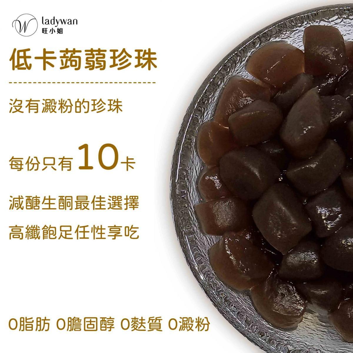 【ladywan旺小姐】低卡蒟蒻珍珠之選(純素)-每盒5包 0