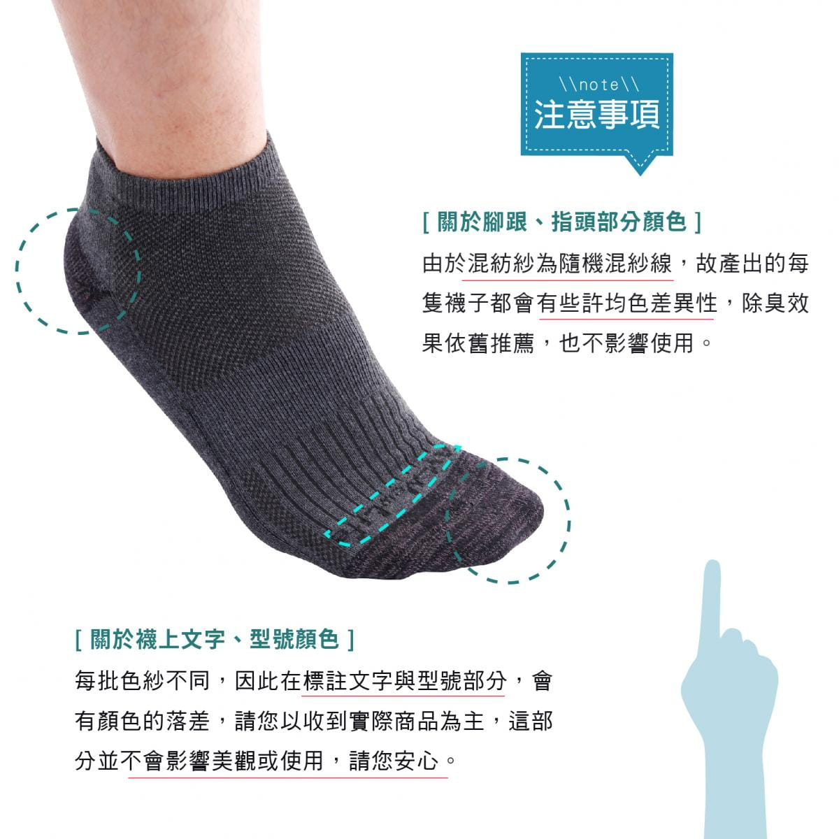 【FAV】除臭運動襪 (一般底、毛巾底) 5