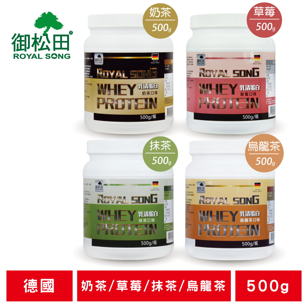 【Royal Song御松田】御松田-乳清蛋白調味系列-奶茶/草莓/抹茶/烏龍茶(500g/瓶) 0