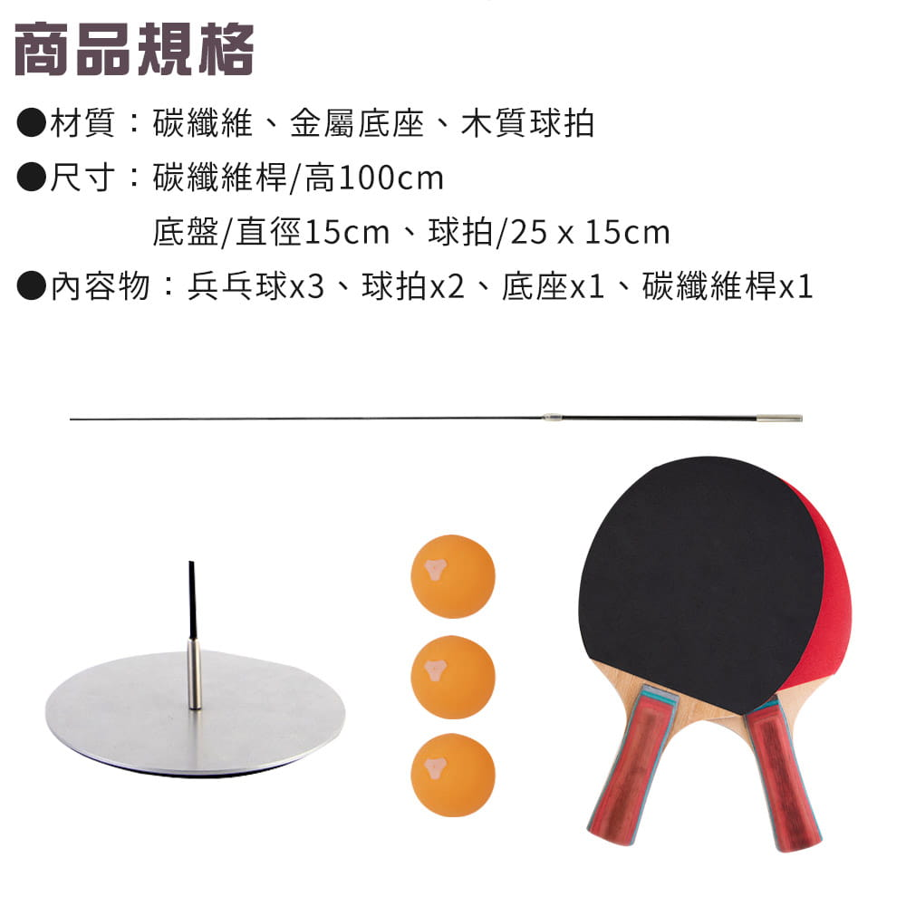 親子乒乓球訓練器 11