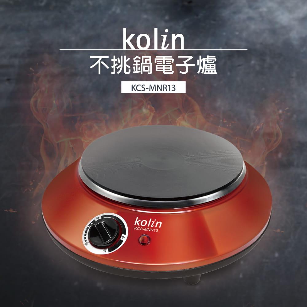 Kolin 歌林不挑鍋電子爐(電熱爐/電爐)