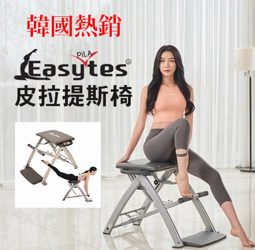 【福利品出清】皮拉提斯 彼拉提斯 穩定椅