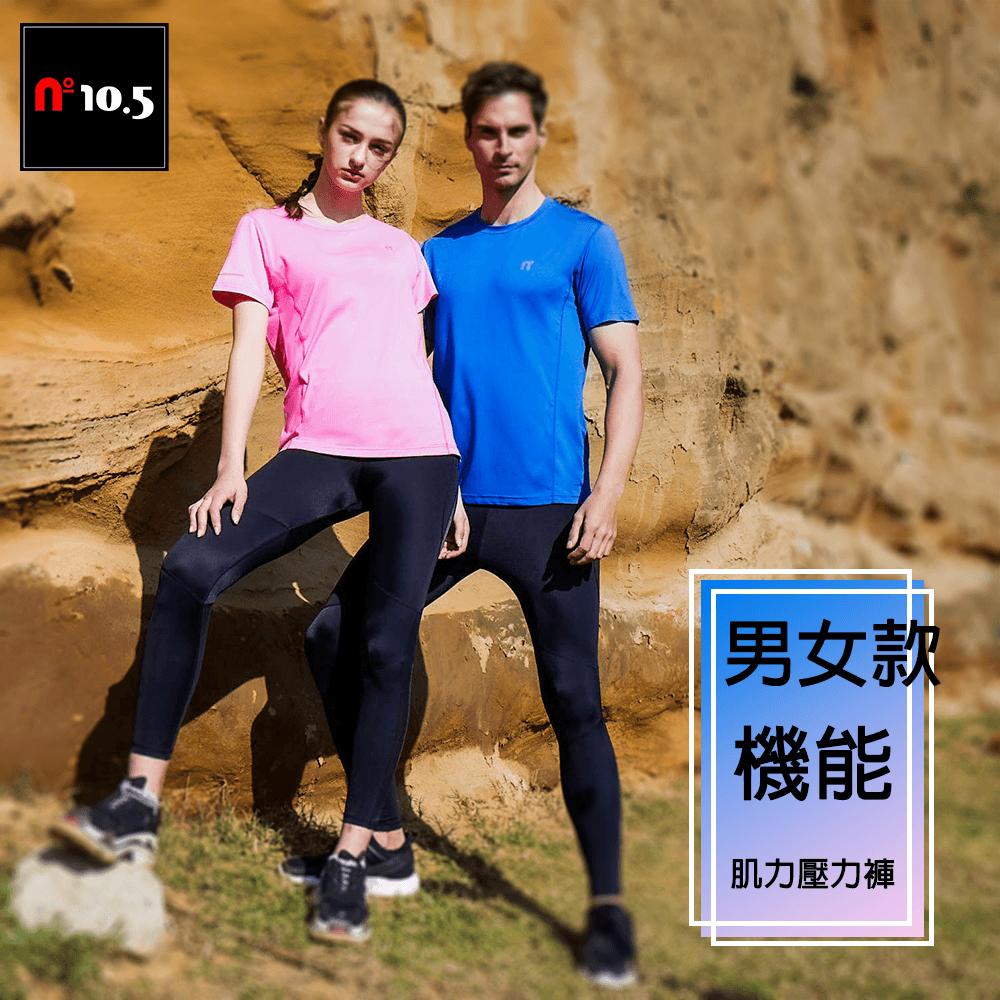 【N10.5】男女款專業級機能肌力壓力褲 0