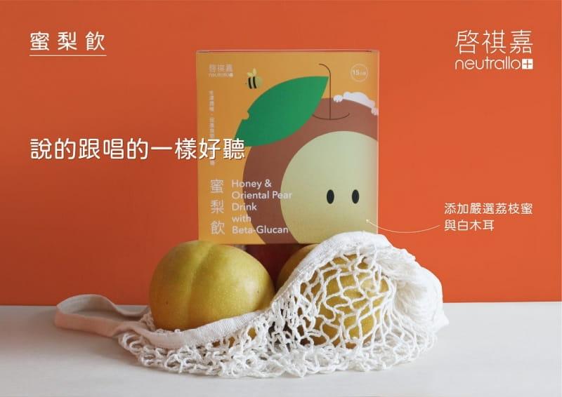 【啓祺嘉neutrallo+】蜜梨飲- 台灣荔枝蜜 水梨 有機白木耳 1