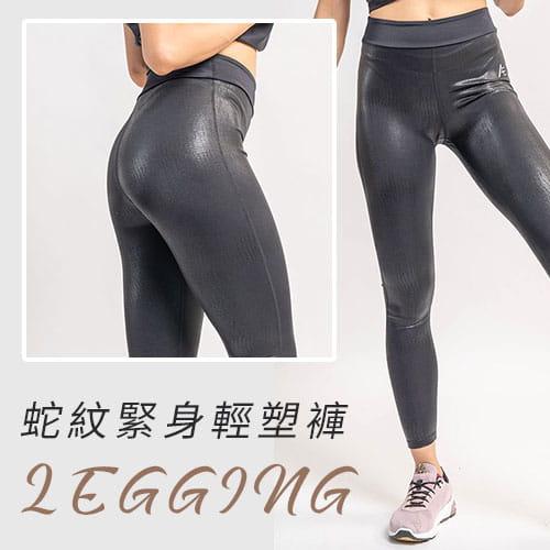 【Attis亞特司】美形輕塑褲(蛇紋LY) 0