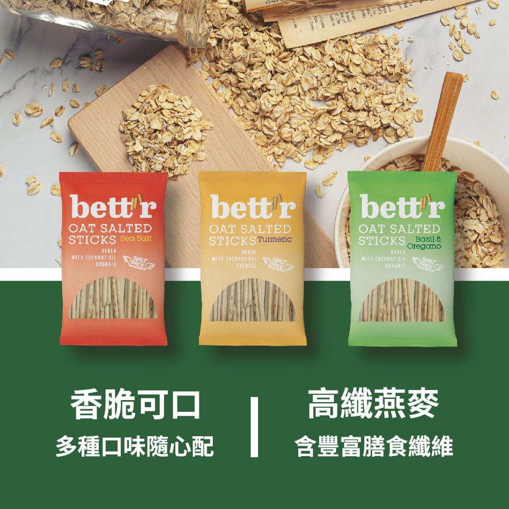 【Bettr】燕麥棒(50g/包) 8
