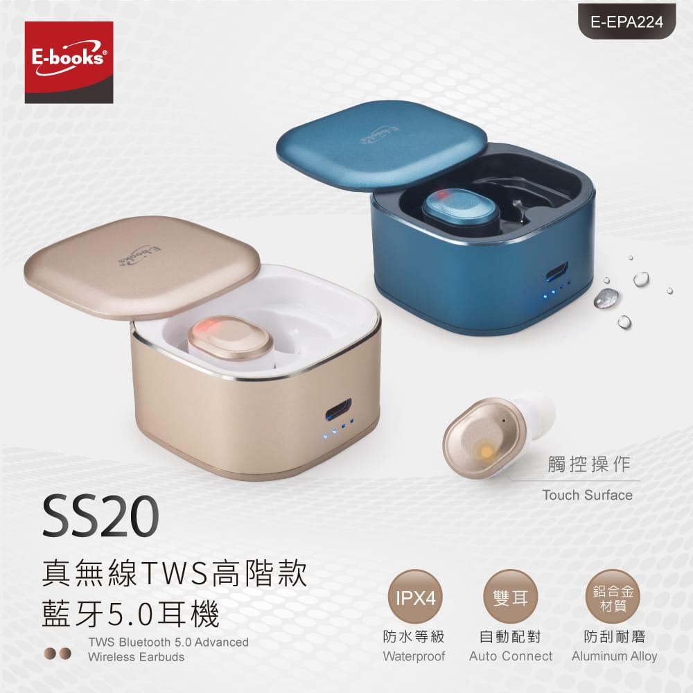 SS20 真無線TWS高階款藍牙5.0耳機