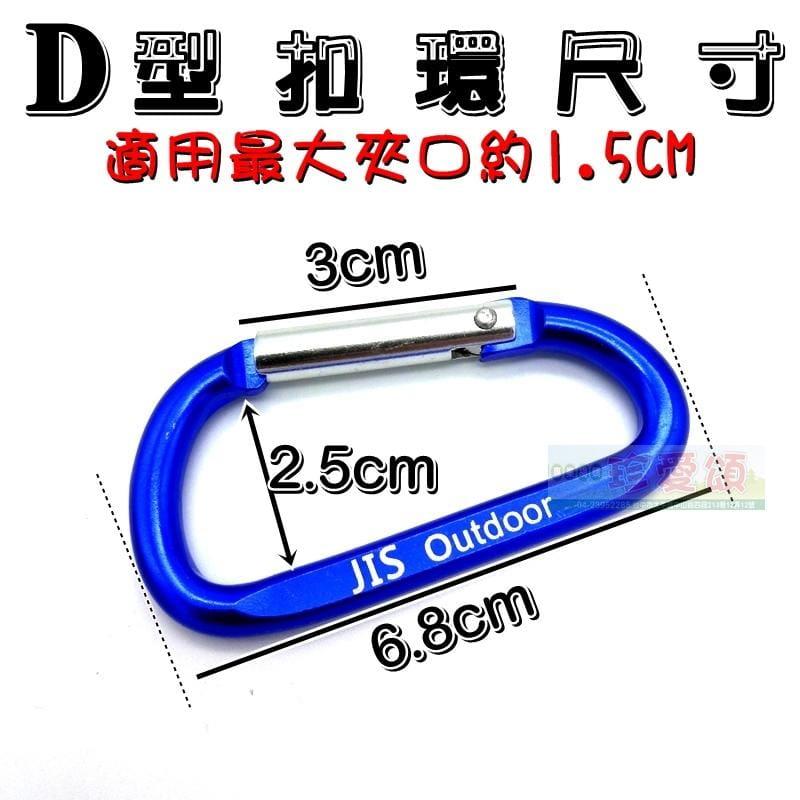 【珍愛頌】AJ088 附收納袋 鋁合金大號登山扣(10入) 6
