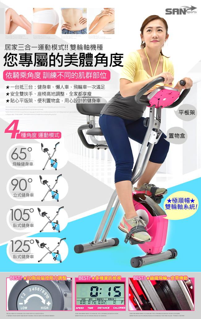 【SAN SPORTS】四角度飛輪式磁控健身車(超大座椅+椅背) 3