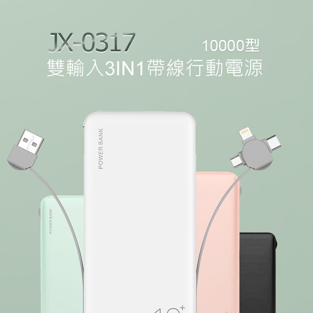 JX-0317 雙輸入3IN1帶線行動電源 10000型 1