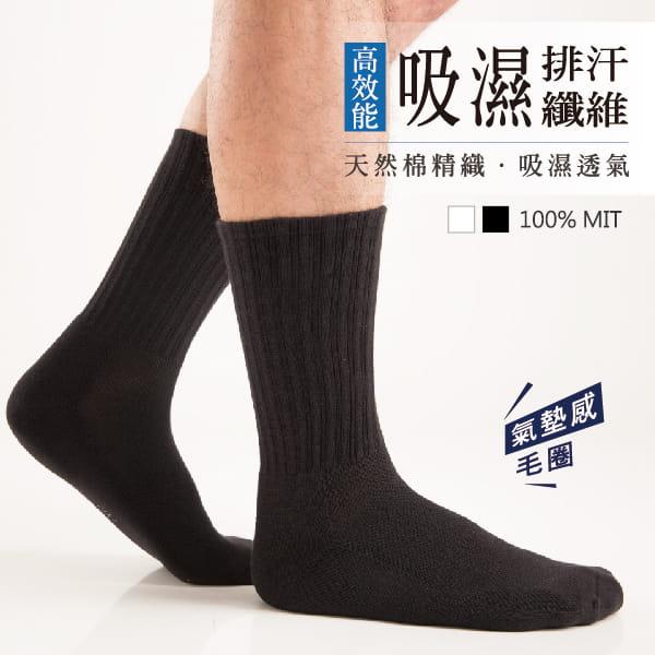 氣墊毛圈運動高統襪 除臭吸汗【旅行家】 0