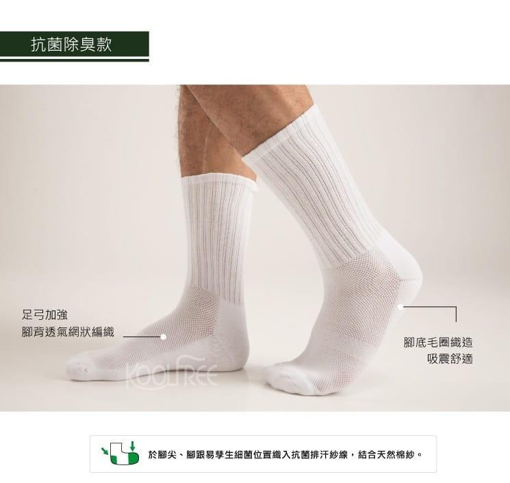 氣墊毛圈運動高統襪 除臭吸汗【旅行家】 2