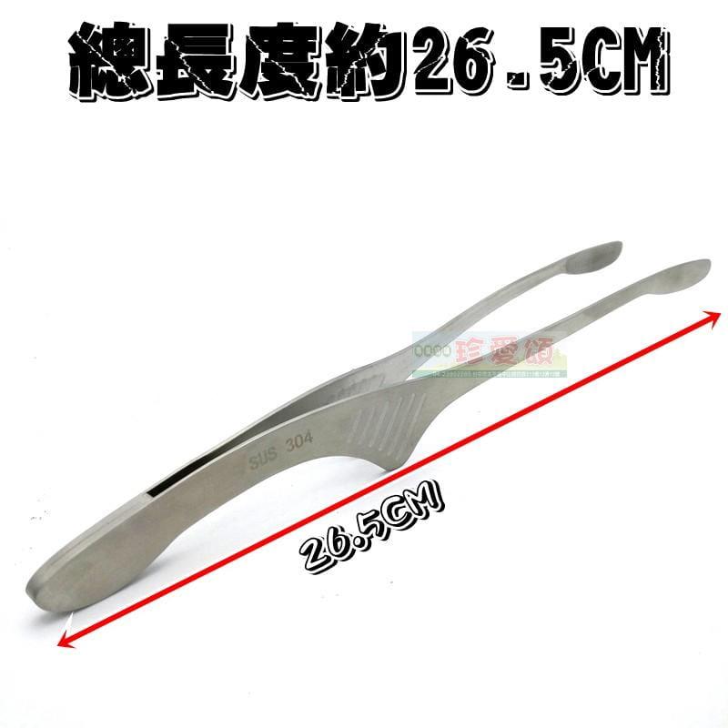 【珍愛頌】K044 牛角夾(26.5cm) 18-8 不鏽鋼夾 8