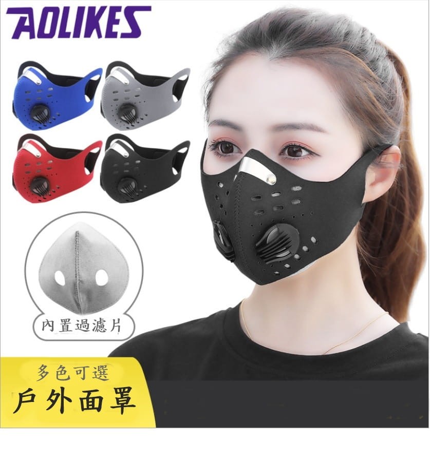 【CAIYI 凱溢】AOLIKES 騎行面罩口罩 防霧霾pm2.5活性炭面罩 防塵防風保暖 0