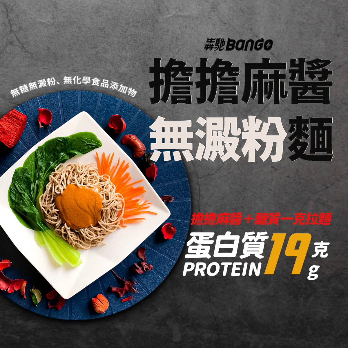 【Bango】無澱粉韓式炸醬拉麵/擔擔麻醬拉麵 2