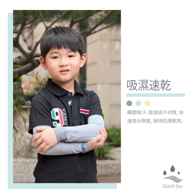 【Peilou】涼感防蚊抗UV袖套(成人+兒童) 9