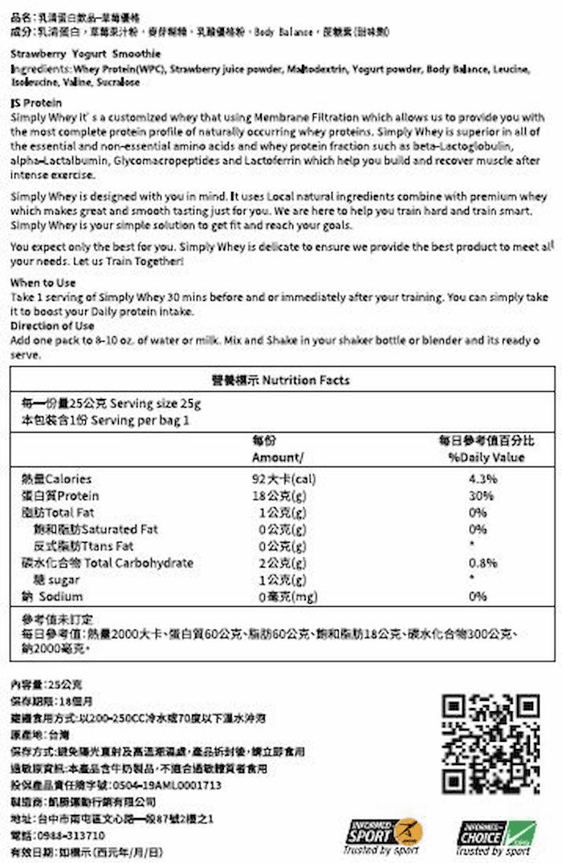 【LEXPORTS 勵動風潮】IS PROTEIN 乳清蛋白飲 - 單包裝(25g/包) 9