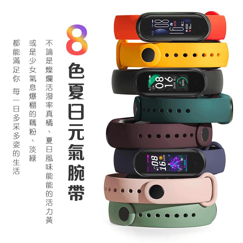 小米手環5 標準版 一年保固 標準版 智能手環 運動手環 3