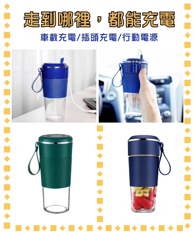 USB充電無線隨身杯果汁機 現榨即飲 11