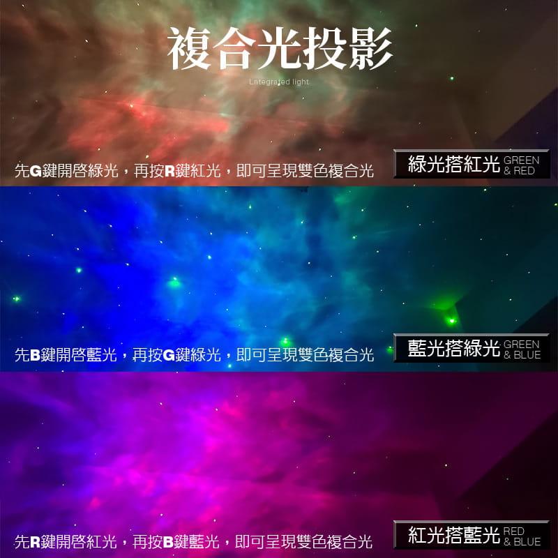 【Leisure】多段光芒 極光星空投影燈 9種星空變化 音樂播放 星空燈 投影燈 投影儀 投影 6