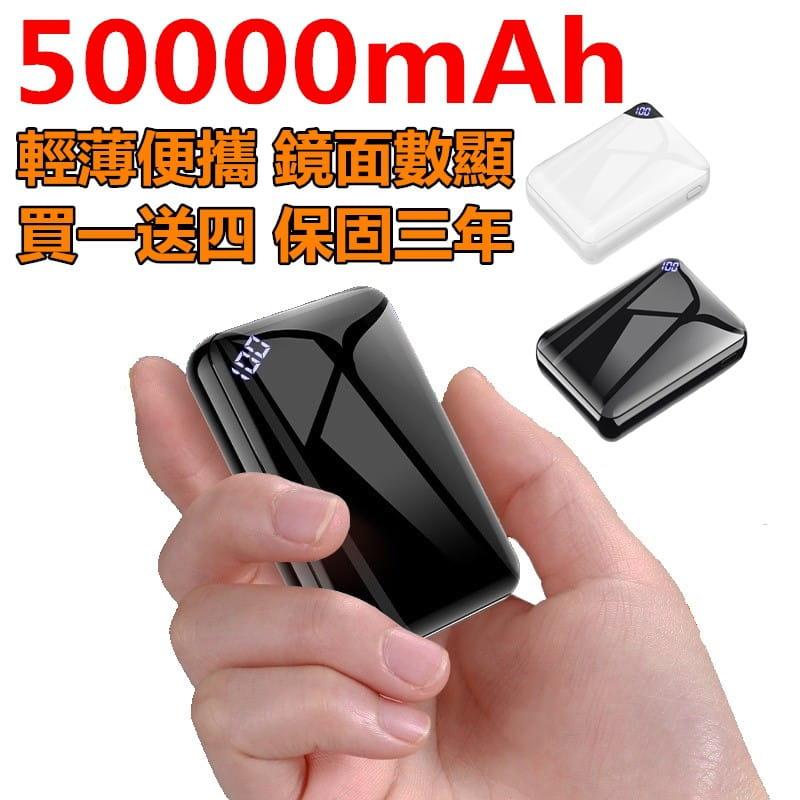 買一送四 50000mAh 行動電源 輕薄 行動充 行充 數字顯示 全鏡面 行動電源 安卓 蘋果 0