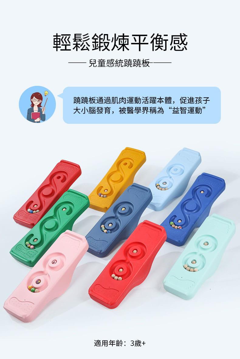 兒童平衡板家用幼兒園運動前庭玩具8字形平衡翹翹板 18