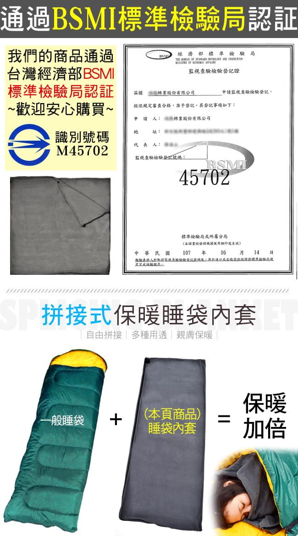 舒適搖粒絨保暖睡袋內套  (抓絨睡袋內膽/露宿袋內袋/空調被空調毯/懶人毯冷氣毯子) 1