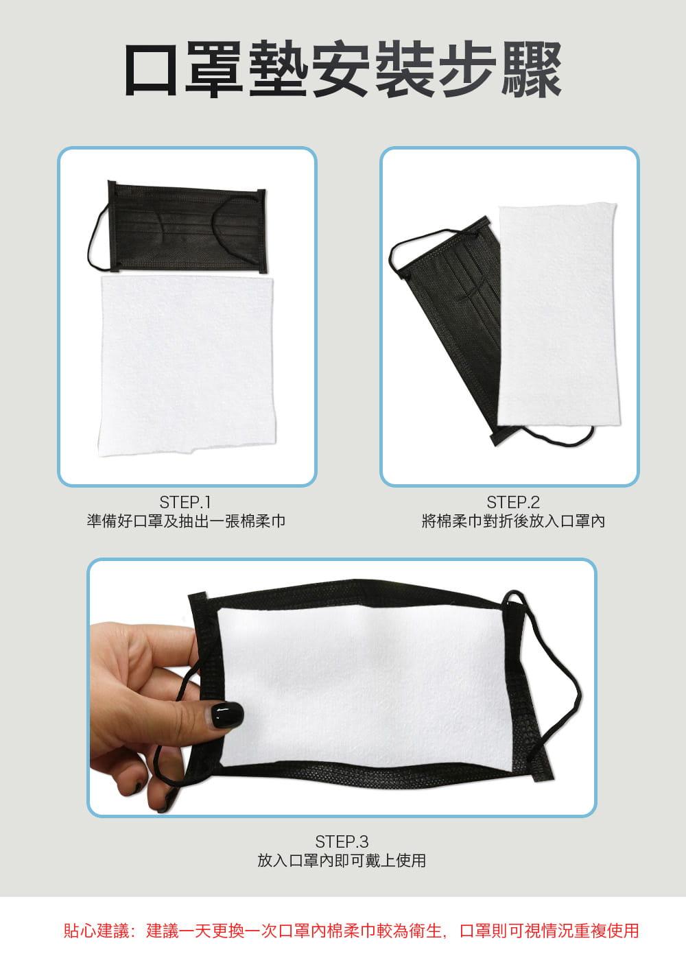 【防疫必備】SGS親膚純棉防疫口罩墊片棉柔巾 100片/包 13