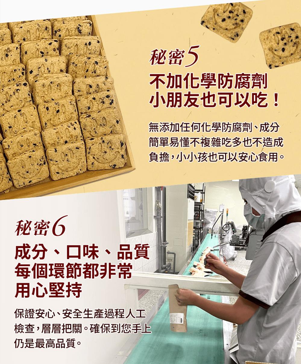 【Guilt FREE SWEETS】【銷售破百萬】日本超人氣美身豆渣餅乾60片裝(添加燕麥)-新裝上市 11