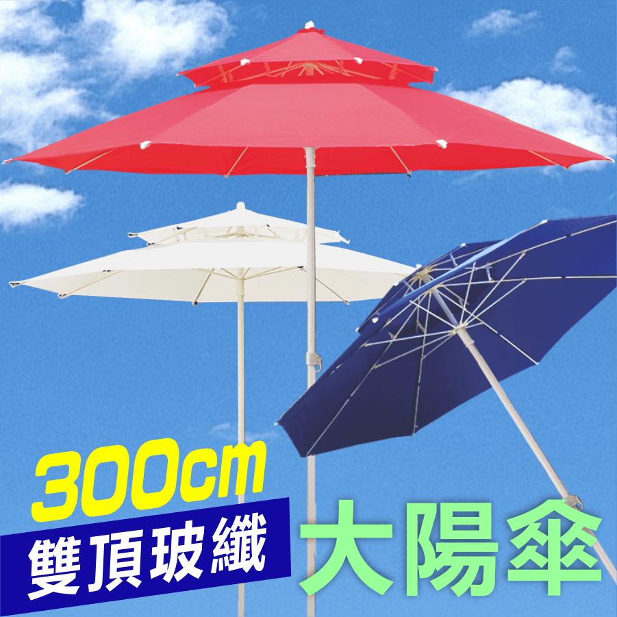 300cm超大雙層玻纖傘骨大陽傘+17kg傘座 送收納袋 1
