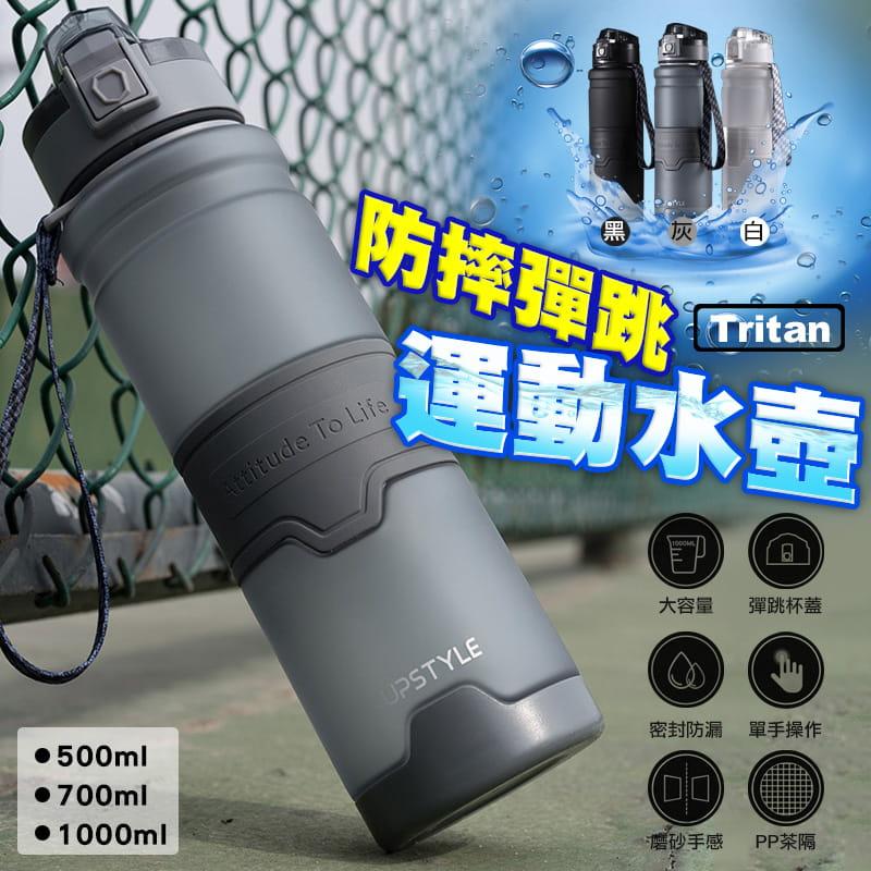 美國Tritan材質防摔彈跳運動水壺【1000ml任選】