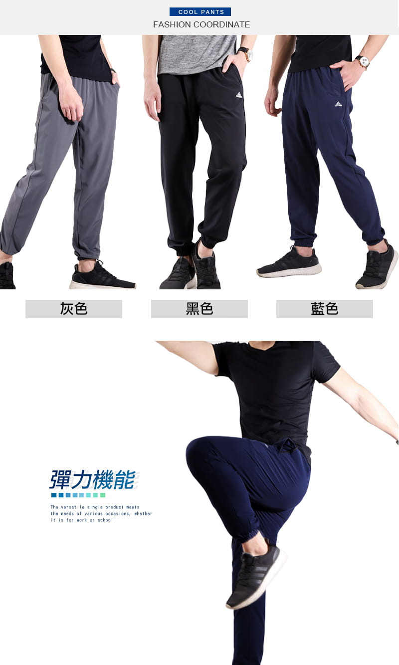 【JU休閒】機能涼爽 透氣速乾 吸溼排汗束口運動褲 速乾褲(多款任選) 11