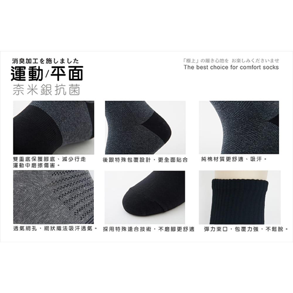 【老船長】(902-3)AG奈米銀除臭船型襪-男款加大 5