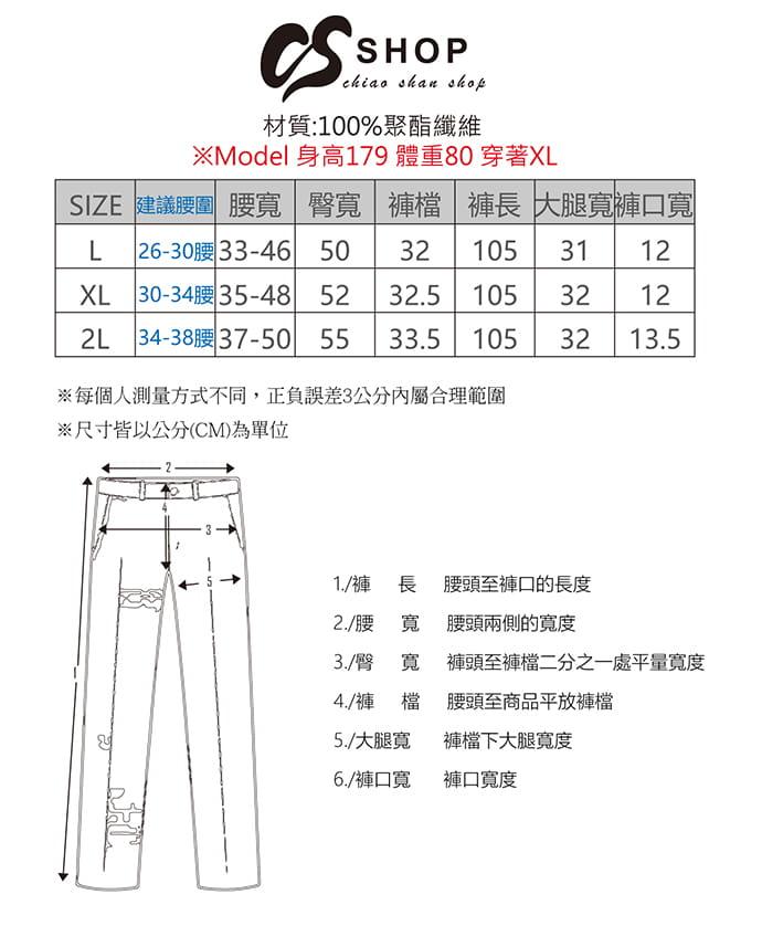 【CS衣舖】冰絲涼感冷凍褲四面彈力休閒縮口運動褲 11