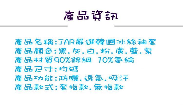 【JAR嚴選】男女通用款冰絲防曬彈力親膚袖套 8