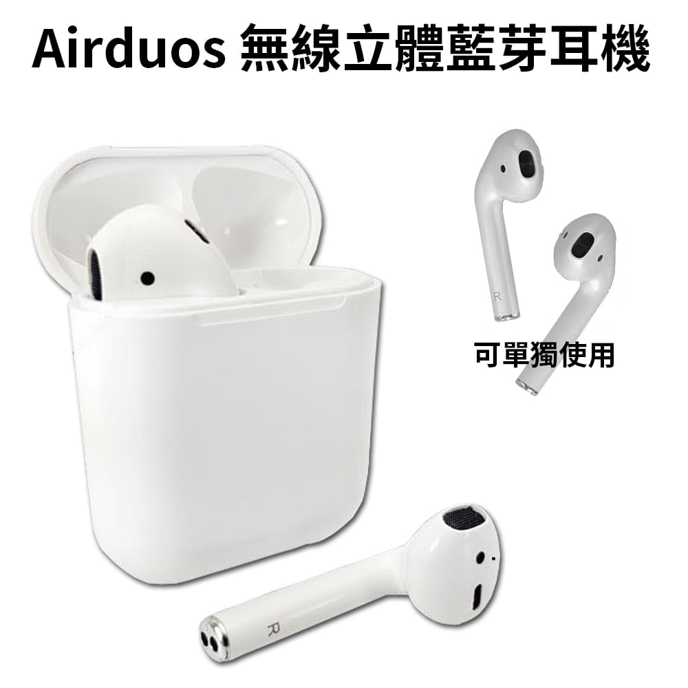 【iSee】Airduos TWS Earbuds V5.0雙耳觸控真無線藍牙耳機