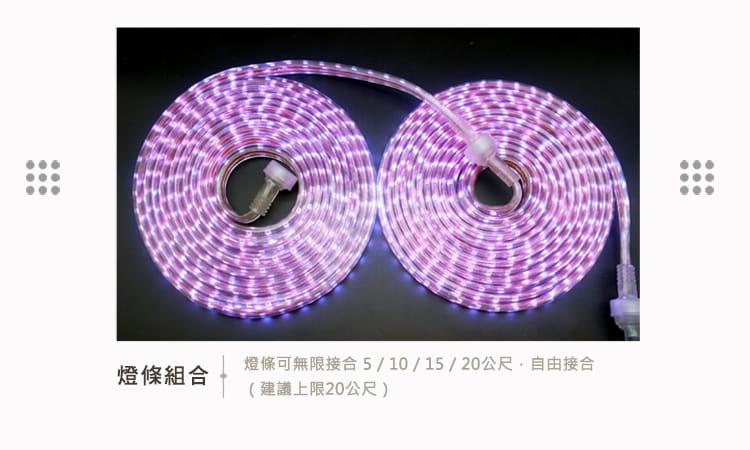 唯一RGB可串接五米5050 LED發光防水露營燈條 4