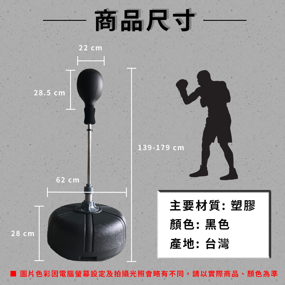【NORDITION】拳擊速度球◆ 台灣製 現貨 加大底座設計 速度 拳擊球 散打 紓壓 拳擊沙包 落地式健身Boxing 8
